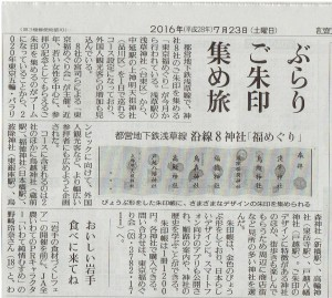 読売新聞記事