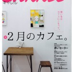 CARREL 2月号  新潟日報事業社発売  1月20日(土)