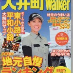 大井町Walker