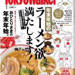 首都圏の開運寺社13 立身出世を願う「東京の白蛇さま」と紹介されました。