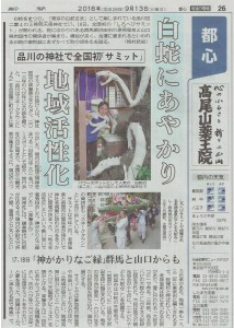 東京新聞記事
