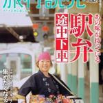 ryokou-yomiuri